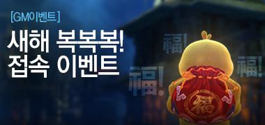 [GM이벤트] 새해 복복복! 접속 이벤트