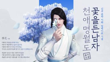 [꽃을든남자]이벤트참여