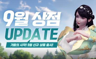 9월 신규 상점 업데이트!
