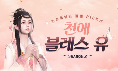 4월 업데이트 전야제-천애 블레스유 시즌2