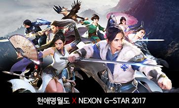 G-STAR 2017에서 천애명월도를 만나보세요!