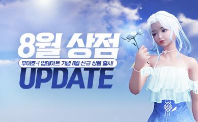 8월 신규 상점 업데이트!