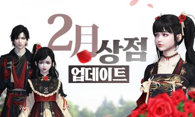 2월 신규 상점 업데이트!