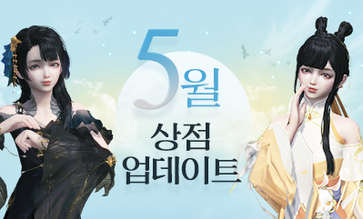 5월 신규 상점 업데이트