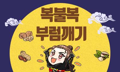 GM이벤트) 정월대보름 이벤트!