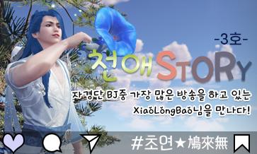 초연★鳩來無#0528 자경단BJ XiaoLongBao님을 만나다!