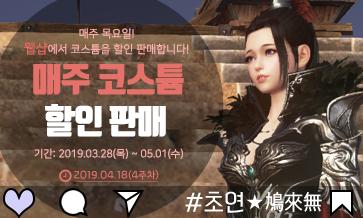 초연★鳩來無#0418 웹샵 코스튬 할인 판매 이벤트 4주차!