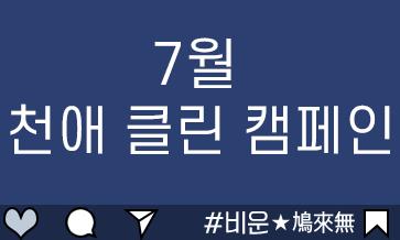 비운★鳩來無#0724 천애 클린 캠페인
