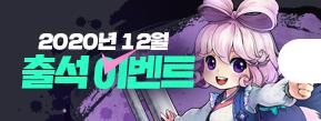 2020년 12월 출석 이벤트