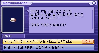 아바타 확인 양품을 사용하여 ♣ 천사의 헤드캡으로 교환할 수 있습니다.