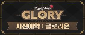 (수정)GLORY 사전예약 : 글로리온