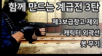 함께 만드는 계급전 3탄: 외곽선과 봇 무기