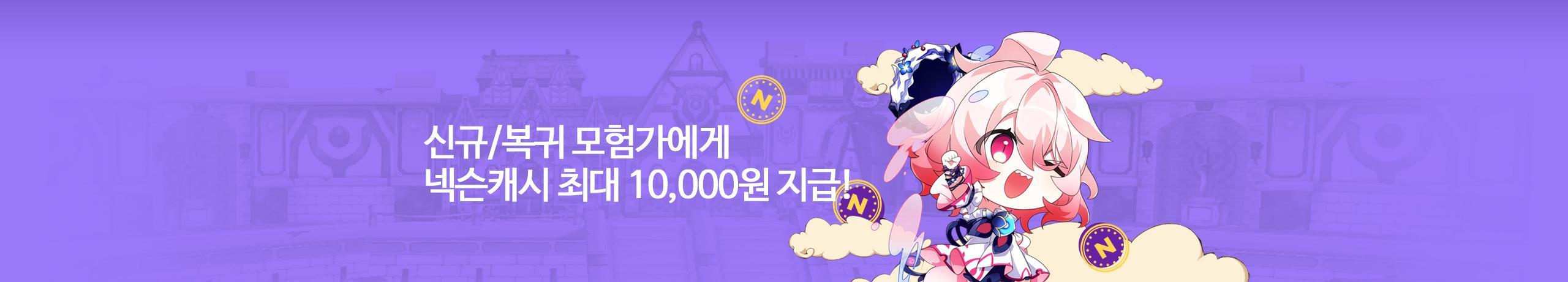 신규/복귀 모험가에게 넥슨캐시 최대 10,000원 지급!