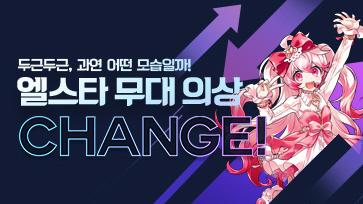 엘스타 무대 의상 CHANGE의 링크
