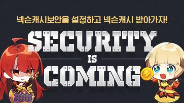 GM캅의 넥슨캐시 보안설정 캠페인의 링크