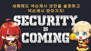 넥슨캐시 보안설정 캠페인의 링크