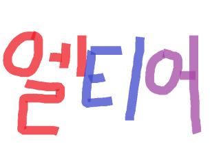 [엘티어] 슈퍼뉴비길드홍보의 링크
