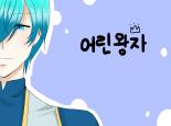 [어린왕자] 2화-어린 양의 링크