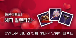 [GM이벤트][종료] 해피 발렌타인♥