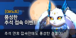 [GM이벤트] 풍성한 추석 접속 이벤트