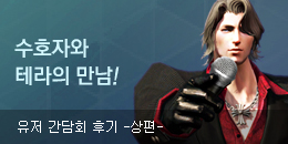 [GM노트] 유저 간담회 후기-상편-