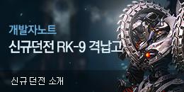 [개발자노트] RK-9 격납고