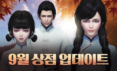 9월 신규 상점 업데이트