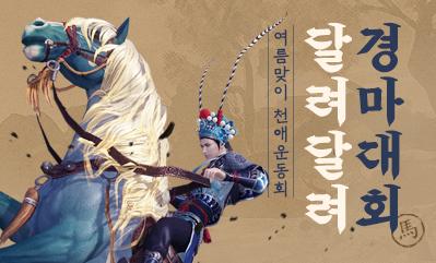 천애운동회 3탄) 경마대회