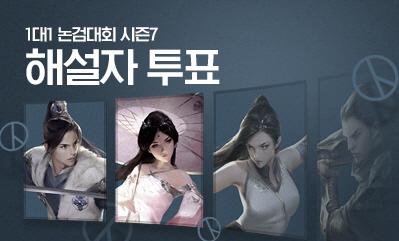 1vs1 논검대회 시즌7 해설자 투표 이벤트