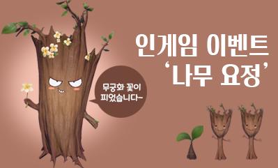 나무요정 인게임 이벤트 안내&댓글 이벤트!