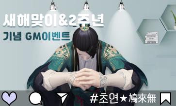 초연★鳩來無#0123 새해맞이&2주년 기념 이벤트!