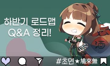 초연★鳩來無#0617 하반기 로드맵 Q&A 정리!