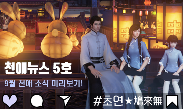 초연★鳩來無#0910 천애소식 미리보기! 천애뉴스 5호