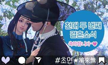 초연★鳩來無#0409 천애 두 번째 커플 결혼소식!