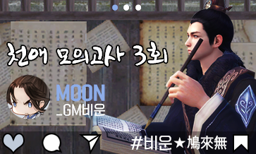 GM이벤트) 천애 모의고사 3회