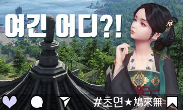 (정답공개)초연★鳩來無#0305 천애의 지역을 맞춰라!