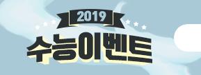 2019 수능 이벤트