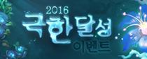 2016 극한 달성 이벤트