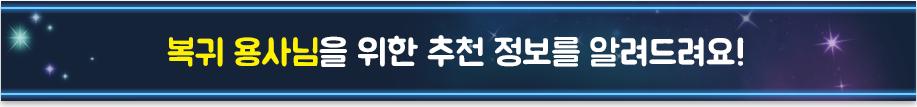 복귀 용사 가이드 안내_배너