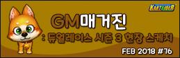 02월의 매거진 - 듀얼레이스 시즌 3 현장 스케치