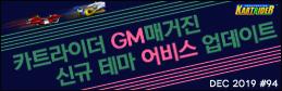 12월의 GM매거진 - 신규 테마 어비스 업데이트