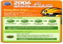 2006 병술년 카트이벤트