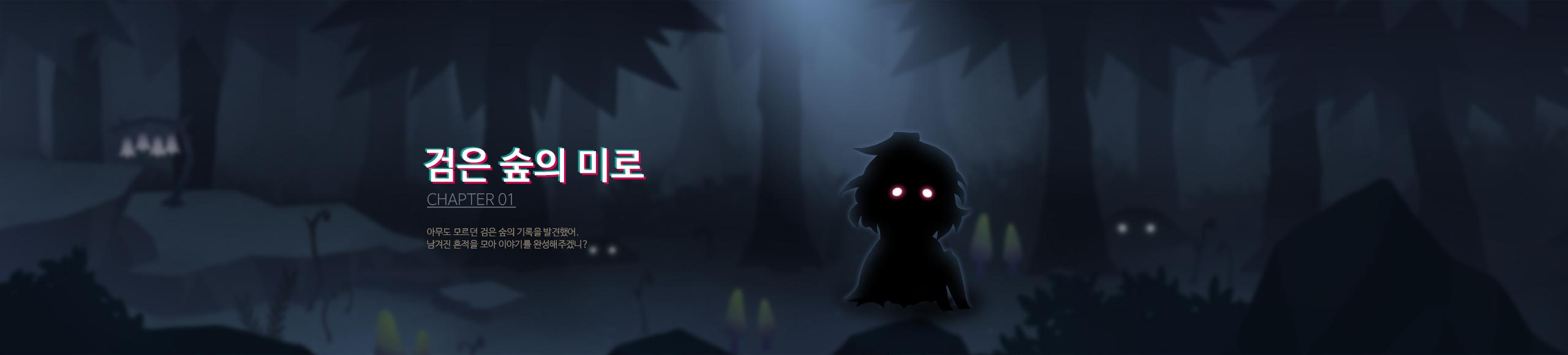 검은 숲의 미로 이동