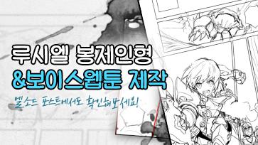 루시엘 봉제인형&보이스웹툰 제작기의 링크