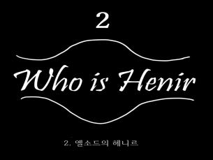 헤니르에 대해 알아보자! 2의 링크