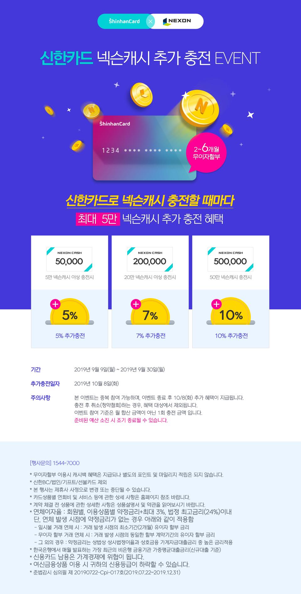 9월 신한카드x넥슨캐시 추가충전 이벤트