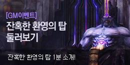 [GM이벤트][종료]잔혹한 환영의 탑 둘러보기