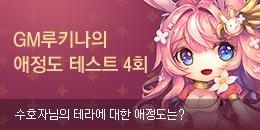 [GM이벤트] [종료] GM루키나의 애정도 테스트 4회