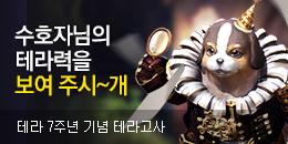 [GM이벤트] 7주년 기념 테라고사