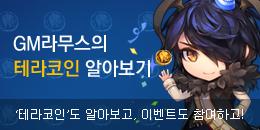 [GM이벤트][종료] GM라무스의